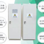 産業大型リチウムイオン電池EPESSシリーズ
