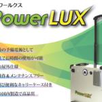 業務用ポータブル電源 パワールクスEPシリーズ