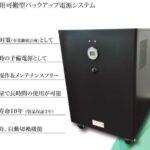 非常用可搬型バックアップ電源システム EPUシリーズ